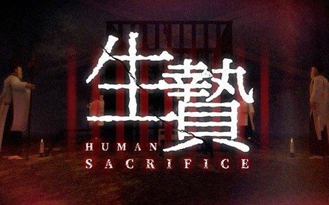 マルチエンディングVR脱出ゲーム「生贄-Human Sacrifice-」がSteamでリリース
