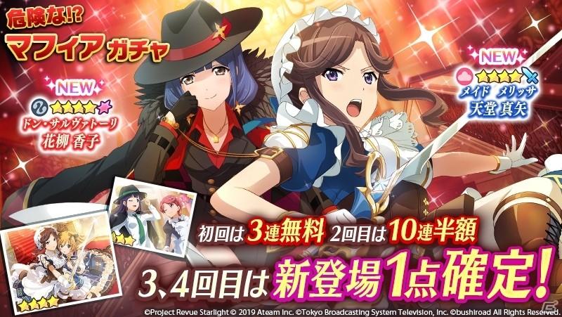 「少女☆歌劇 レヴュースタァライト -Re LIVE-」イベント「交錯のマフィア・ファミーリャ」が開催!