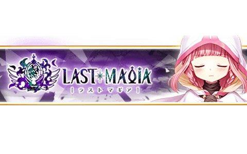 「マギアレコード」最終決戦イベント「Last Magia」が3月22日より開催!