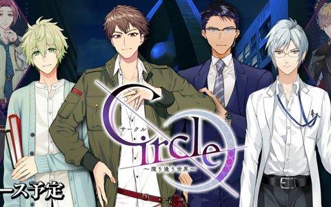 女性向け恋愛ADV「Circle~環り逢う世界~」の事前登録が開始!アニメジャパン2019への出展も決定