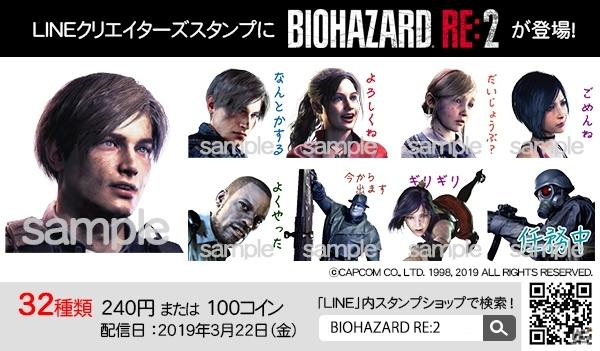 「バイオハザード RE:2」のLINEスタンプが配信!「キャラクター」と「豆腐」の2セットで登場