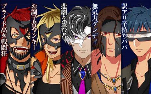 「ヒーロー'sパーク」深い闇を抱えた9人の敵役「ディストレス」のボイス付き動画が解禁!