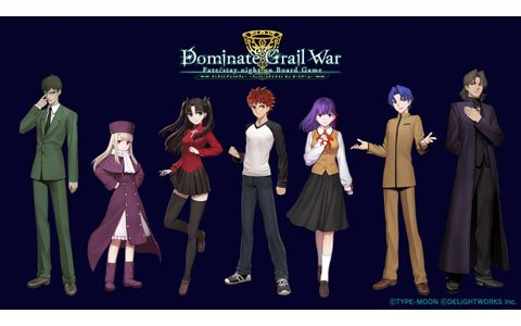 「Fate/stay night」初のボードゲーム「Dominate Grail War -Fate/stay night on Board Game-」マスター7人のイラストを公開