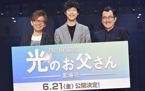 坂口健太郎さんは光の戦士で吉田鋼太郎さんは「FFXV:戦友」のプレイヤーだった!「劇場版 光のお父さん」制作発表会をレポート