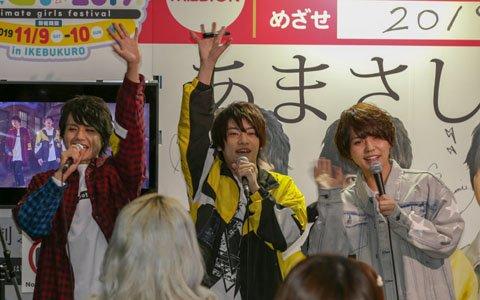 乙女向けのコンテンツが集結した「アニメイトガールズフェスティバル2019」が11月9日・10日に池袋にて開催!
