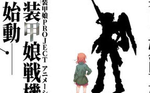 「装甲娘PROJECT」のアニメーション企画「装甲娘戦機」がAnimeJapan 2019にて発表!