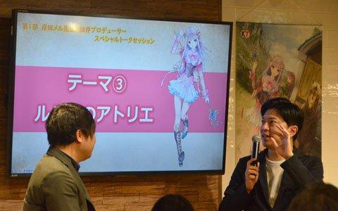 岸田メル氏と細井順三総合プロデューサーがぶっちゃけトーク!「ルルアのアトリエ」の発売を記念したイベントをレポート