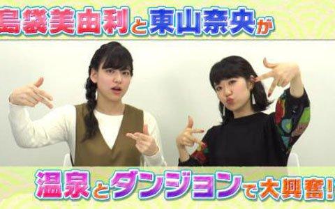 「ゆらぎ荘の幽奈さん 湯けむり迷宮」島袋美由利さんと東山奈央さんによる番組の第1回が公開!