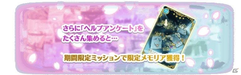 「マギアレコード」新魔法少女・万年桜のウワサが登場する期間限定ガチャを実施!