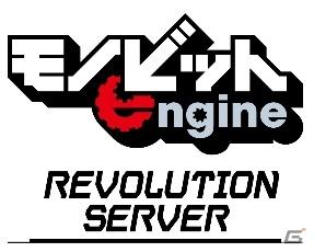Unityで利用可能なゲーム/VR向けマルチプレイ通信クラウドサービス「モノビットエンジンクラウドβ版」がリリース