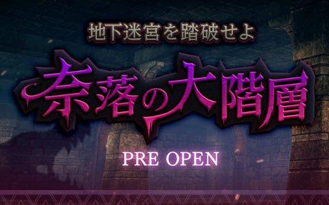 「CARAVAN STORIES」協力型コンテンツ「奈落の大階層」がプレ開催!