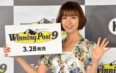 いつか行ってみたいのはロンシャン競馬場!篠田麻里子さんも参加した「Winning Post 9」完成発表会の模様をお届け