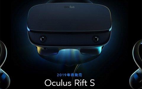 Riftをベースに解像度や遮光性を向上させた新しいVRヘッドセット「Oculus Rift S」が2019年春に発売!
