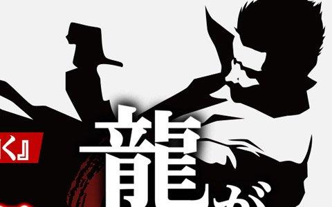 「龍が如く ONLINE」3月31日の大型アップデートで初代「龍が如く」のストーリーが配信!