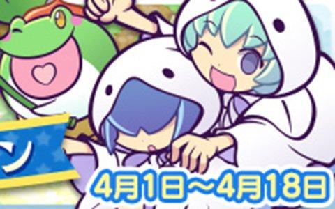 「ぷよぷよ!!クエスト」6周年カウントダウンキャンペーンが開催!称号ミッションやログインボーナスが実施