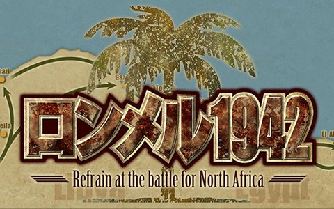 Si-phon、2年ぶりの新作「ロンメル1942-Refrain at the battle for North Africa-」を発表!