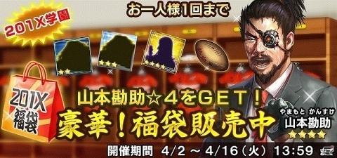 「信長の野望 201X」ラグビー部大将「武田信玄(☆4)」などが手に入るイベントスカウトガチャが開催!