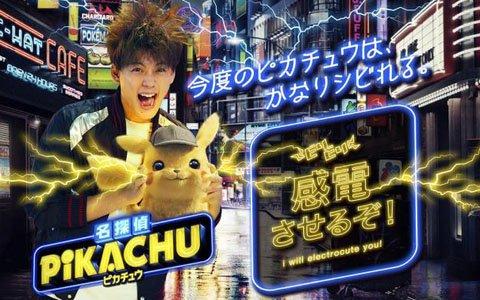 映画「名探偵ピカチュウ」公開を記念したフォトスポット「PIKACHU KANDEN STUDIO」が全国5都市に登場!