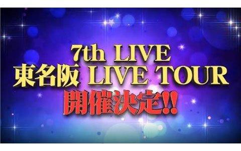 「アイドルマスター シンデレラガールズ 7thLIVE TOUR」が千葉・愛知・大阪で開催決定!