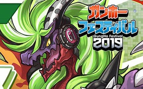 「ガンホーフェスティバル2019」次回は4月7日に北海道で開催!会場内にトレジャー「ロックス 降臨!」が出現