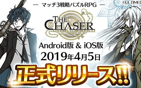 iOS/Android「THE CHASER」が配信スタート!マッチ3パズルを駆使して敵を撃退せよ