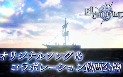 「エルクロニクル」ミュージッククリエイター・Raon Leeさんとコラボしたオリジナルソング映像が公開!