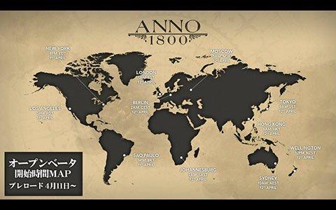 「アノ1800」オープンベータが4月12日より実施決定!最新トレーラーも公開