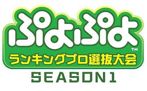 「ぷよぷよランキングプロ選抜大会 SEASON1」が4月13日に開催!ライブ配信の情報も公開