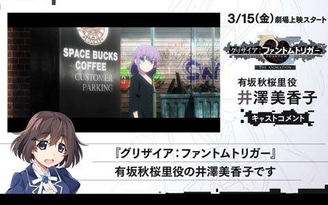 「グリザイア:ファントムトリガーTHE ANIMATION」代永翼さん、井澤美香子さんによるコメント動画が公開!