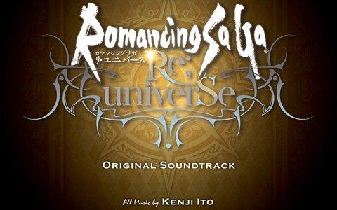 「ロマサガ リ・ユニバース」全21曲を収録したオリジナルサウンドトラックが発売!