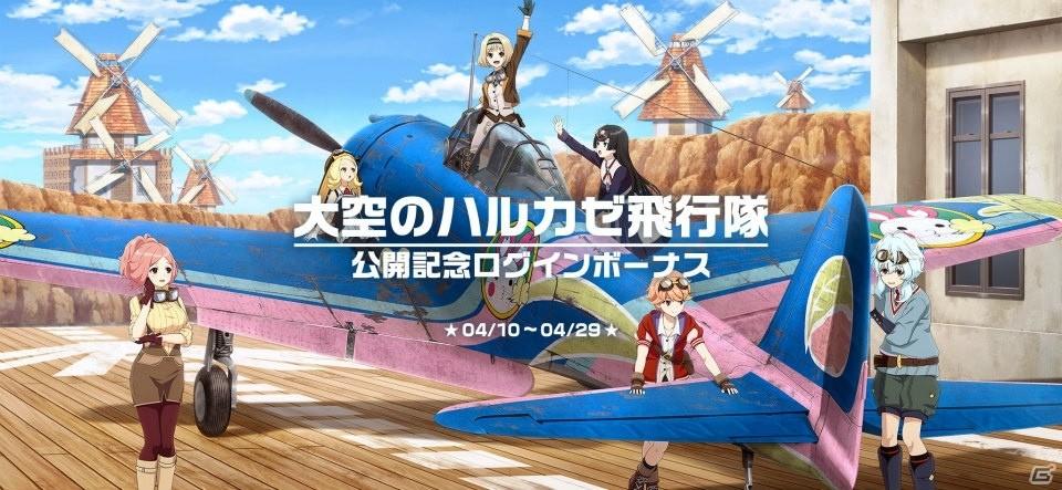 「荒野のコトブキ飛行隊外伝 大空のハルカゼ飛行隊」第1話がゲームアプリ&Youtube上で公開!