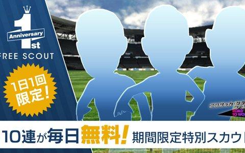 「プロサッカークラブをつくろう!RTW」1周年を記念して最大150連無料で引ける10連スカウトが開催!