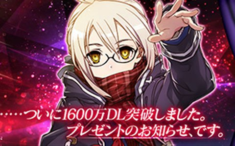 「Fate/Grand Order」にて1600万DL突破キャンペーンが開催!「謎のヒロインX〔オルタ〕」のピックアップも