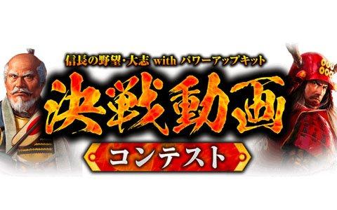「信長の野望・大志 with パワーアップキット」決戦動画コンテストの受賞4作品が発表!