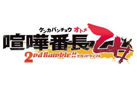 「喧嘩番長 乙女 2nd Rumble!!」ファンミーティングのキャスト情報が公開!KENNさん、前野智昭さんに加え石川界人さんも出演