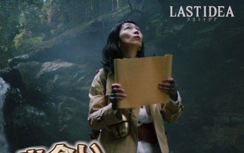「ラストイデア」竹内海南江さんが伝説の初代トレジャーハンターとして出演するWebCMが公開!