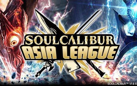 「ソウルキャリバーVI」7ヶ月にわたるアジア5ヶ国の戦い!「SOULCALIBURアジアリーグ」が開催決定