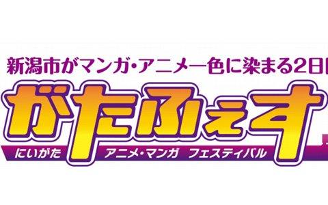 アニメ・マンガの祭典「がたふぇすVol.10」が10月12日、13日に開催!