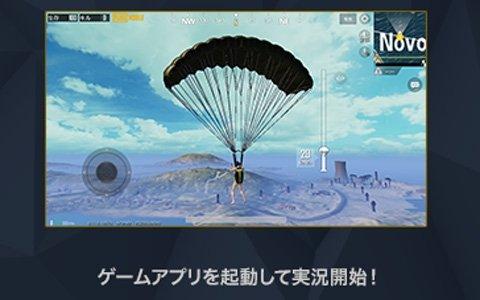 OPENREC.tv、「PUBG MOBILE」との連携を開始―ゲーム内からライブ配信が可能に