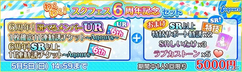 「ラブライブ!スクールアイドルフェスティバル」スクフェス6周年記念キャンペーン第四弾が開催!