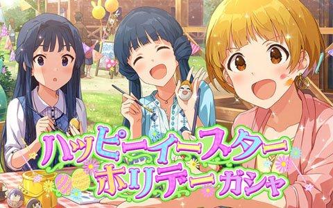 「アイドルマスター ミリオンライブ! シアターデイズ」楽曲「Episode. Tiara」が楽しめる期間限定イベントが開催中!