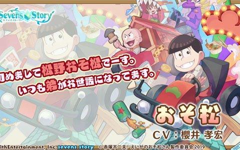 「セブンズストーリー」にて「えいがのおそ松さん」とのコラボが4月23日より開催!