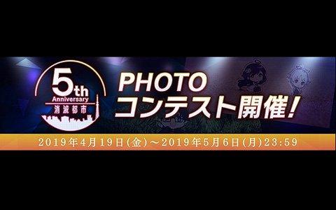「消滅都市」シリーズ5周年を記念して4月19日よりPHOTOコンテストが開催!