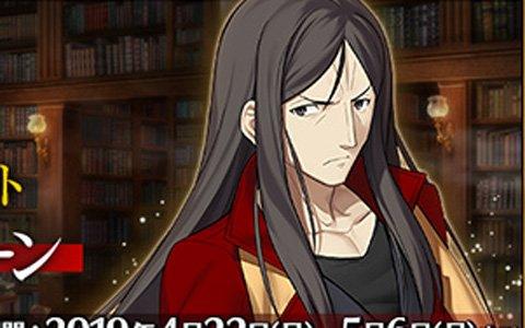 「Fate/Grand Order」にて「ロード・エルメロイII世の事件簿」とのコラボ直前を記念したキャンペーンが開催!