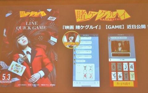 「映画 賭ケグルイ」とのタイアップゲームも!「LINE GAME」「LINE QUICK GAME」2019年上半期新タイトル発表会レポート