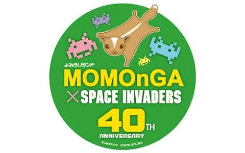 「スペースインベーダー」×よみうりランド「MOMOnGA」ダブル40周年を記念したコラボイベントが開催決定!