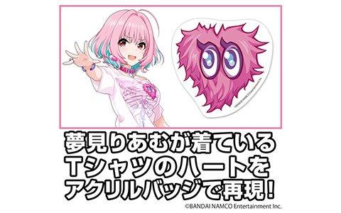 「アイドルマスター シンデレラガールズ」夢見りあむの「ハート」や辻野あかりの「りんごの精」のグッズが登場!