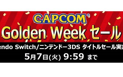 カプコン、Switchと3DSタイトルの「Golden Week セール」を本日より実施!期間は5月7日9時59分まで
