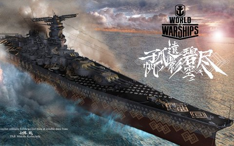 「World of Warships」小林誠氏リデザインによる日本戦艦「大和」用の永久迷彩が登場!