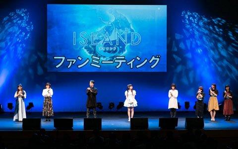 田村ゆかりさん、阿澄佳奈さん、山村響さん、鈴木達央さんらが出演したTVアニメ「ISLAND」ファンミーティングのオフィシャルレポートが到着!